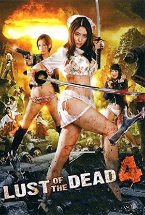 Rape Zombie: Lust of the Dead 4 film poster