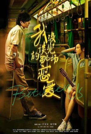 Between Us film poster