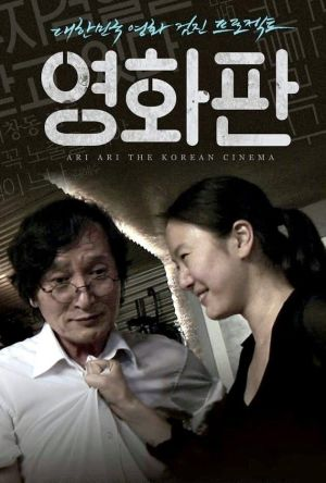 Ari Ari the Korean Cinema film poster