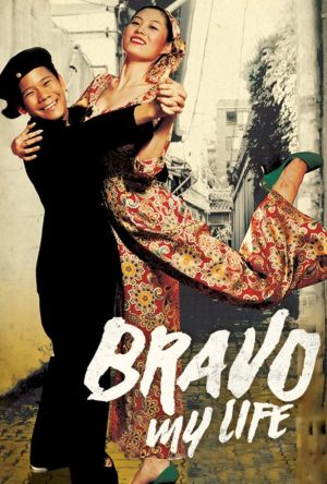 Bravo, My Life! film poster
