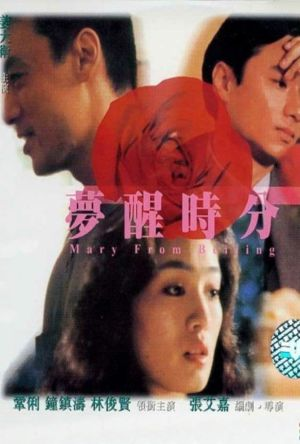 Mary from Beijing film poster