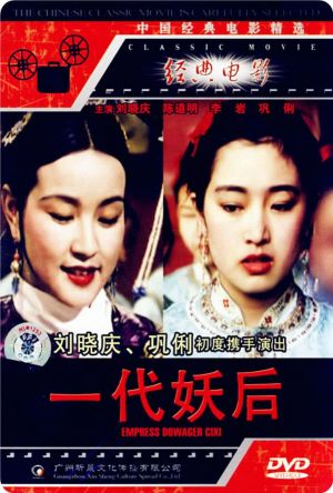 The Empress Dowager film poster