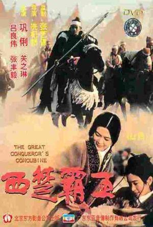 The Great Conqueror's Concubine film poster