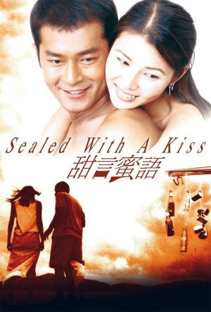 Sealed with a Kiss film poster