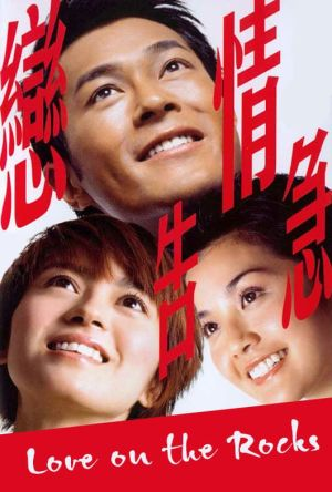 Love on the Rocks film poster
