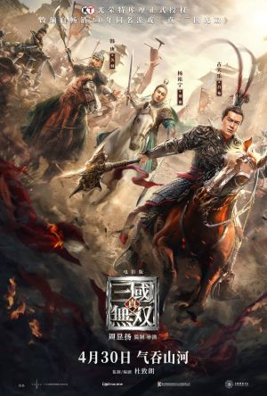 Dynasty Warriors film poster