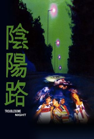 Troublesome Night film poster