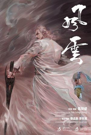 Storm Cloud film poster
