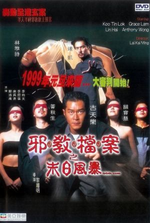 God.com film poster