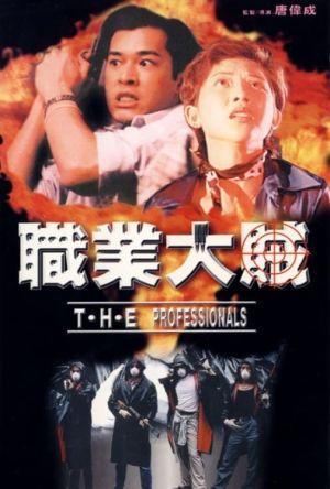 T.H.E. Professionals film poster