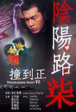 Troublesome Night 7 film poster