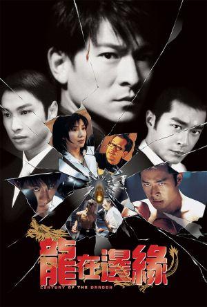 Century of the Dragon film poster