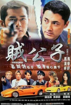 Super Car Criminals film poster