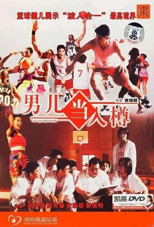 Let's Go Slam Dunk film poster