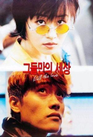 Kill the Love film poster