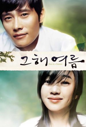 Once in a Summer film poster