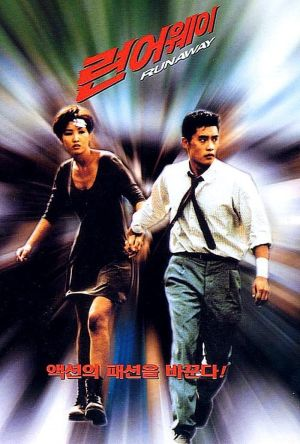 Run Away film poster