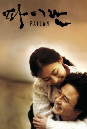 Failan film poster