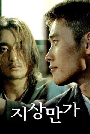 Lament film poster