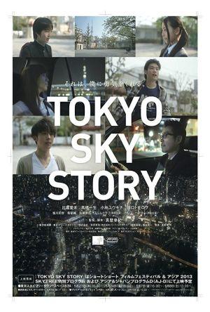 Tokyo Sky Story film poster