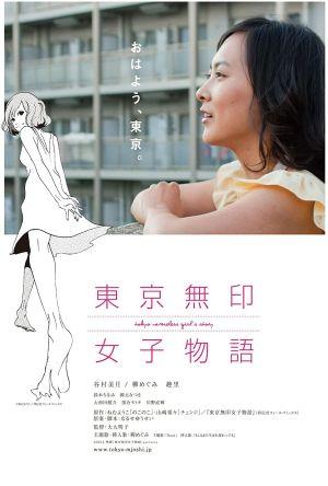 Tokyo Nameless Girl's Story film poster