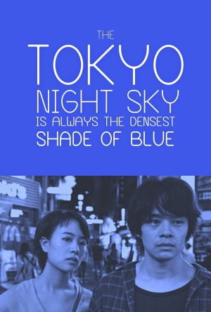 The Tokyo Night Sky Is Always the Densest Shade of Blue film poster