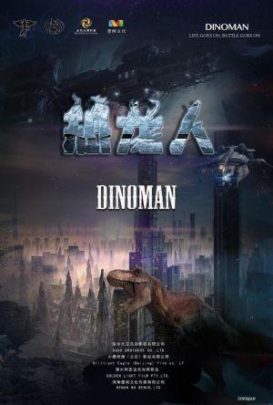 Dinoman film poster
