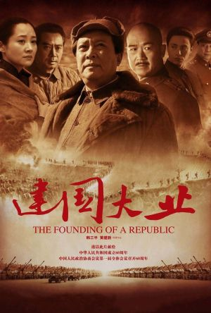 The Founding of a Republic film poster