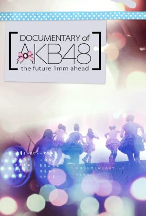 Documentary of AKB48 The Future 1mm Ahead film poster