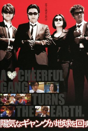 A Cheerful Gang Turns the Earth film poster
