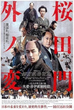 Sakurada Gate Incident film poster