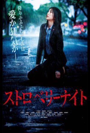 Strawberry Night film poster