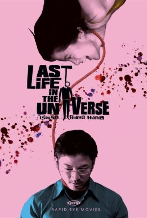 Last Life in the Universe film poster
