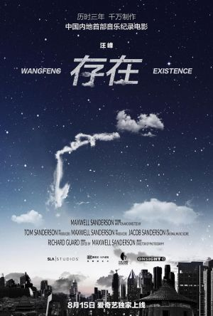 Existence film poster