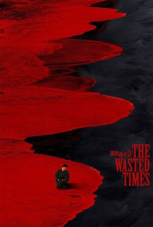 The Wasted Times film poster