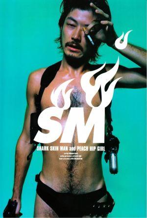 Shark Skin Man and Peach Hip Girl film poster