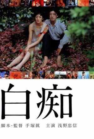 Hakuchi: The Innocent film poster
