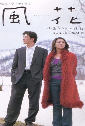 Kaza-hana film poster