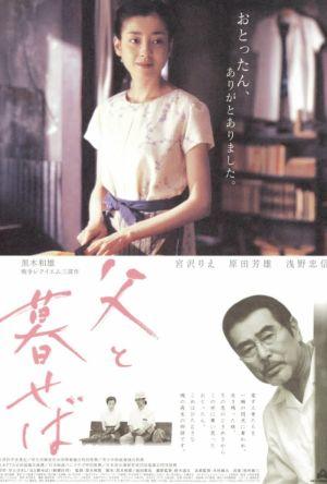 The Face of Jizo film poster
