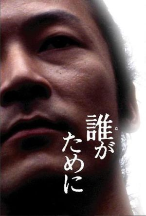 Portrait of the Wind film poster
