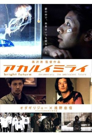 The Ambivalent Future: Kiyoshi Kurosawa film poster