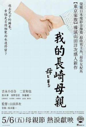 Nagasaki: Memories of My Son film poster