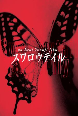 Swallowtail Butterfly film poster