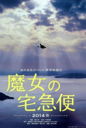 Kiki's Delivery Service film poster