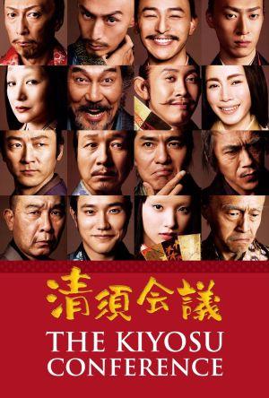 The Kiyosu Conference film poster