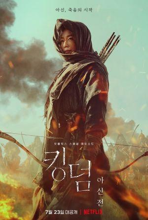 Kingdom: Ashin of the North film poster