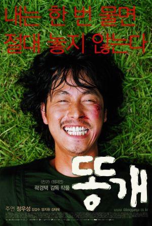 Mutt Boy film poster