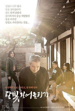 Hanji film poster
