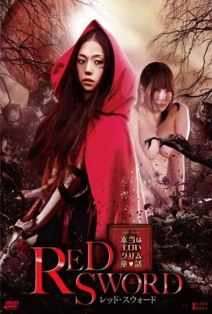 Red Sword film poster