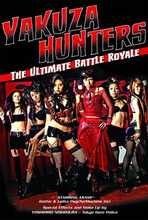 Yakuza-Busting Girls: Final Death-Ride Battle film poster